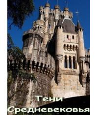 Тени средневековья [1 DVD]