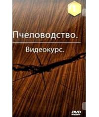 Пчеловодство [2 DVD]