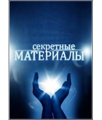 Секретные материалы [6 DVD]
