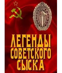 Легенды советского сыска [1 DVD]