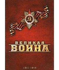 Великая война [1 DVD]
