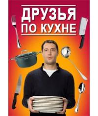 Друзья по кухне [1 DVD]