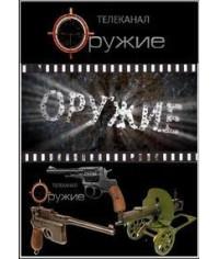 Оружие док [1 DVD]
