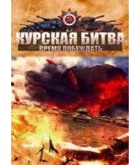 Курская битва. Время побеждать [1 DVD]