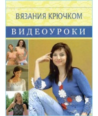 Видеоуроки вязания крючком [2 DVD]