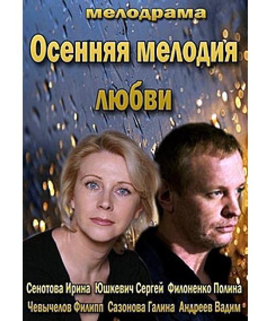 Осенняя мелодия любви [1 DVD]