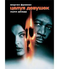 Целуя девушек [Blu-Ray]