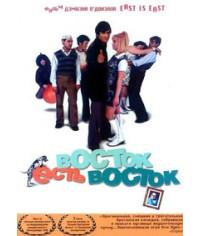 Восток есть Восток [Blu-Ray]