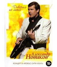 Александр Новиков - Девочка из лета. Концерт в «Крокус Сити Холл