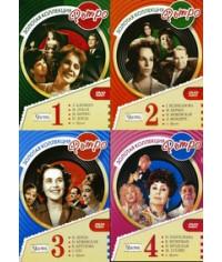 Золотая коллекция Ретро (4 части из 4) [4 DVD]