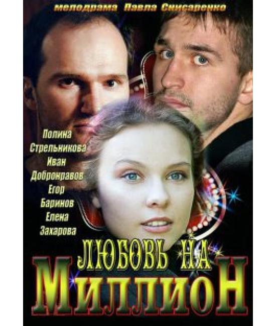 Любовь на миллион [1 DVD]