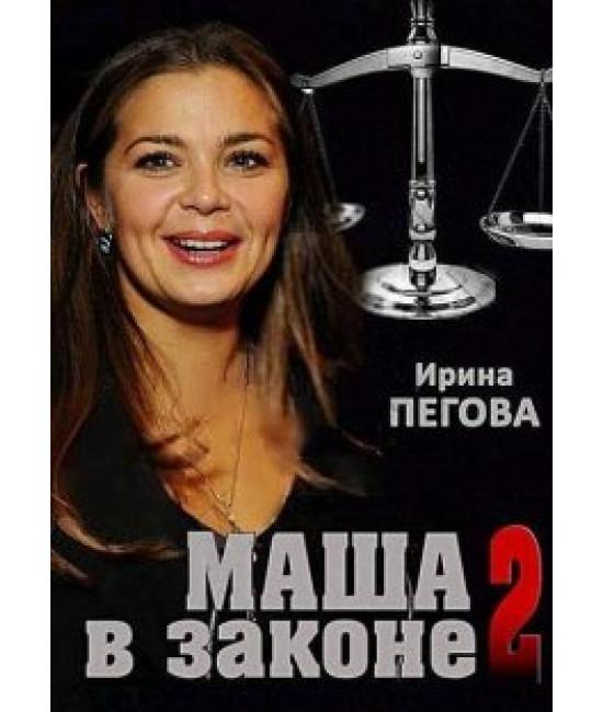 Маша в законе - 2 [1 DVD]