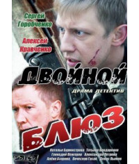 Двойной блюз [1 DVD]