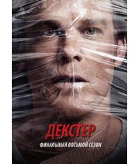 Декстер (Правосудие Декстера) (8 сезон) [1 DVD]