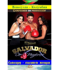 Сальвадор - спаситель женщин, Женщины Сальвадора [6 DVD]