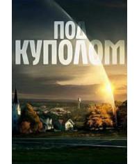 Под куполом [1 DVD]