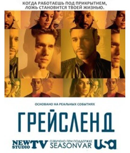 Грейсленд [1 DVD]