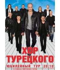 Хор Турецкого - 20 Лет. 10 голосов [2 DVD]