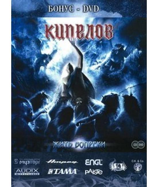Кипелов - Жить вопреки (бонус DVD) [DVD]