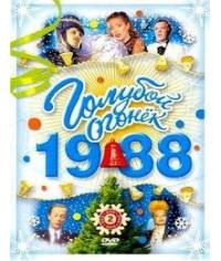 Новогодний голубой огонек [2 DVD]