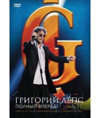 Григорий Лепс - Полный Вперед! [DVD]
