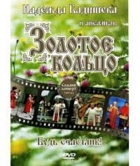 Надежда Кадышева и ансамбль Золотое кольцо - Будь счастлив! [DVD