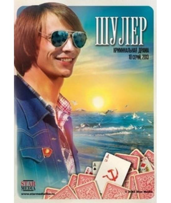 Шулер (Одесса-мама) [1 DVD]