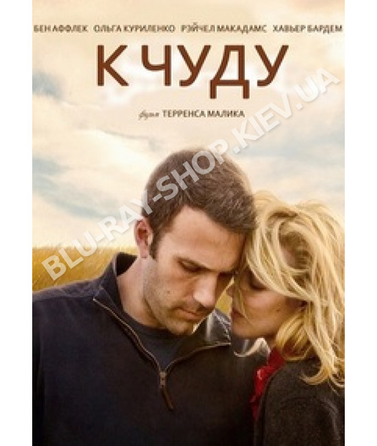 К чуду (К удивлению) [Blu-ray]