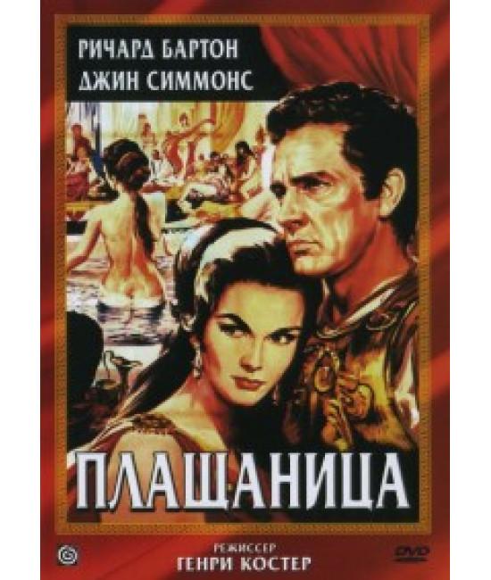 Плащаница (Крест Римского центуриона) [Blu-ray]
