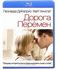 Дорога перемен [Blu-ray]