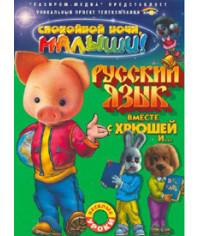 Русский язык вместе с Хрюшей [DVD]