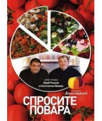 Спросите повара [DVD]