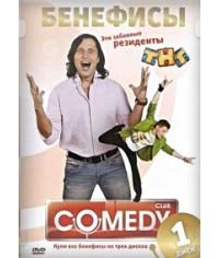 Бенефисы Comedy Club (1-й диск) [DVD]