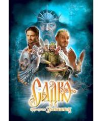 Садко братьев Запашных [DVD]
