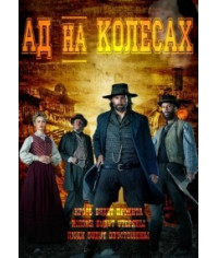 Ад на колёсах (1-5 сезон) [5 DVD]
