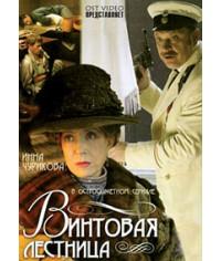 Винтовая лестница [DVD]