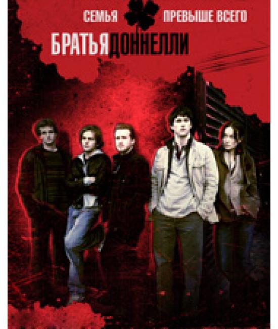 Братья Донелли (1 сезон) [DVD]