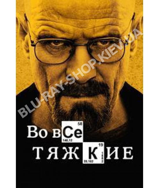 Во все тяжкие (5 сезон) [2DVD]