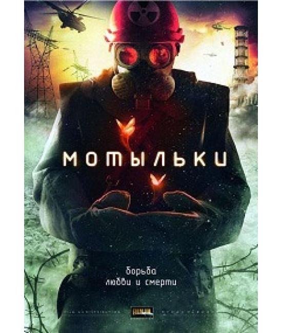 Мотыльки [DVD]