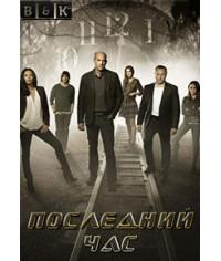Последний час (1сезон) [DVD]