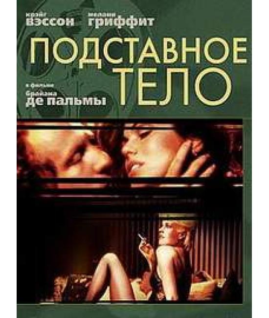 Подставное тело [Blu-ray]