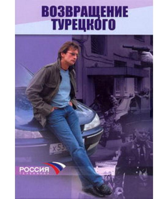 Возвращение Турецкого [2 DVD]