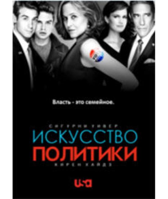Искусство политики  (1 сезон) [DVD]