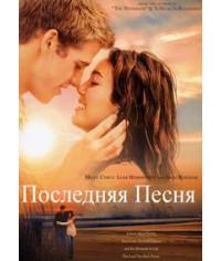 Последняя песня [Blu-ray]