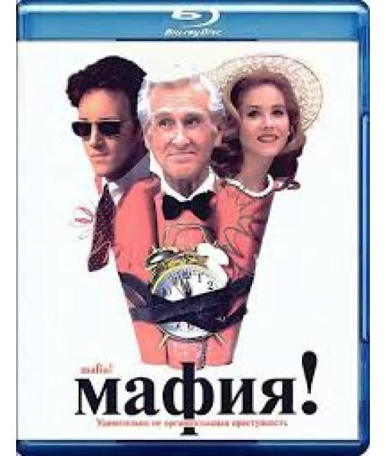 Мафия Джейн Остин [Blu-ray]