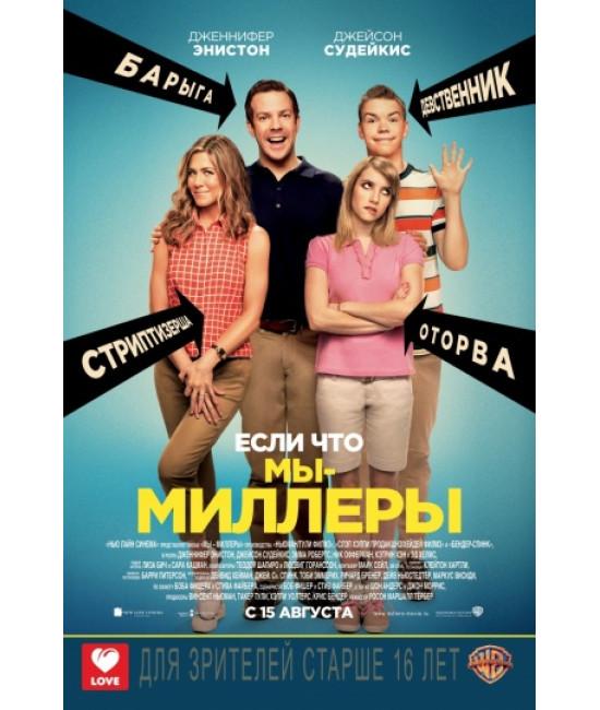 Мы - Миллеры [Blu-ray]