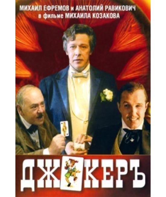 Джокеръ [DVD]