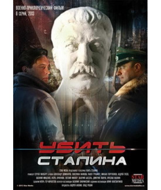 Убить Сталина [DVD]