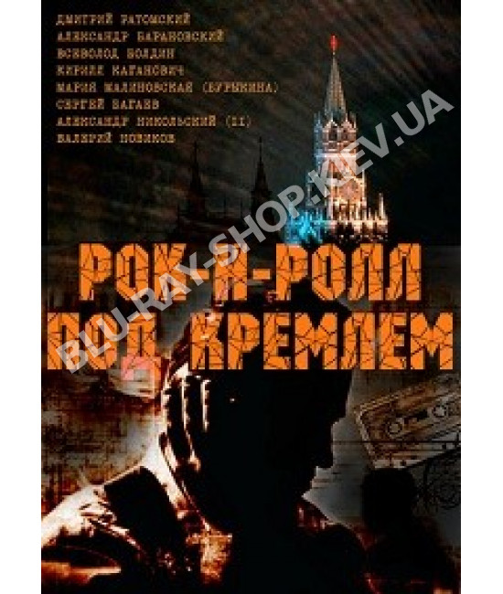 Рок-н-ролл под Кремлем [DVD]