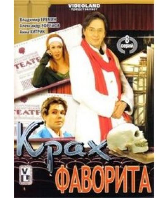 Падающая звезда (Крах фаворита) [DVD]